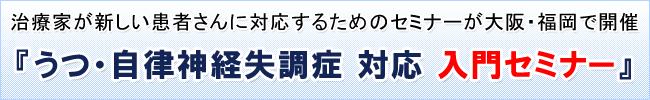 治療家が新しい患者さんに対応するためのセミナーが大阪・福岡で開催「うつ・自律神経失調症対応入門セミナー」