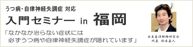 うつ病・自律神経失調症対応入門セミナーin福岡