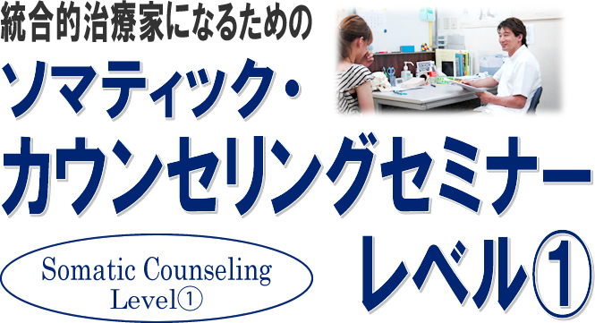 統合治療家になるためのソマティック・カウンセリングセミナーレベル1