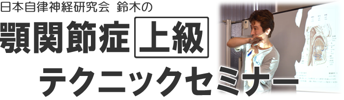 日本自律神経研究会鈴木の顎関節症テクニックセミナー(上級)募集開始のお知らせ