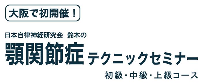 日本自律神経研究会鈴木の顎関節症テクニックセミナー初級コース・中級コース・上級コースのご案内