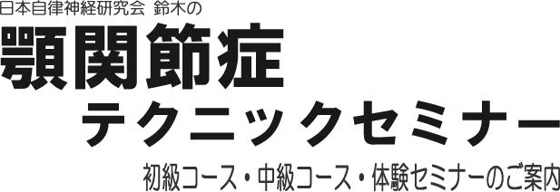 日本自律神経研究会鈴木の顎関節症テクニックセミナー初級コース・中級コース・体験セミナーのご案内