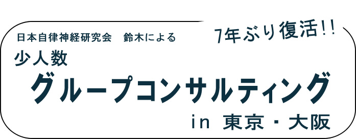 日本自律神経研究会「少人数 グループコンサルティングのご案内」