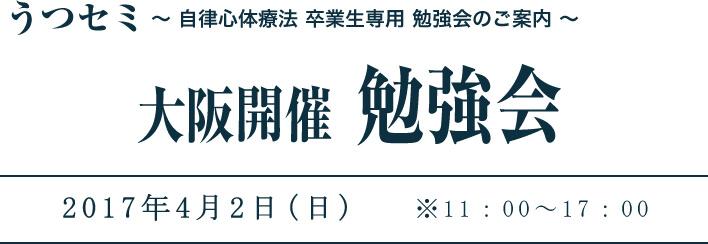 自律心体療法 卒業生専用 うつセミ「大阪開催 勉強会のご案内」
