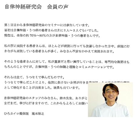自律神経研究会 会員の声「ひろカイロ整体院」滝本裕之先生
