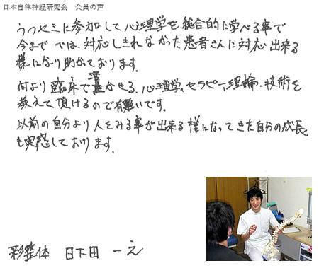 自律神経研究会 会員の声「彩整体」日下田一之先生