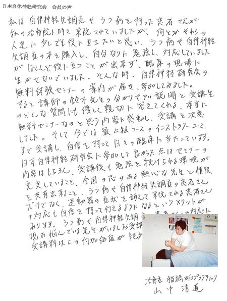 自律神経研究会 会員の声「治療室 猫橋カイロプラクティック」山中清道先生