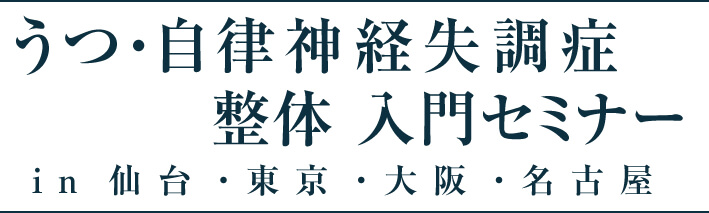 うつ病・自律神経失調症対応 整体 入門セミナー in 仙台・東京・大阪・名古屋開催決定