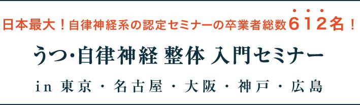 うつ・自律神経 整体 入門セミナー in 仙台・東京・大阪・名古屋開催決定