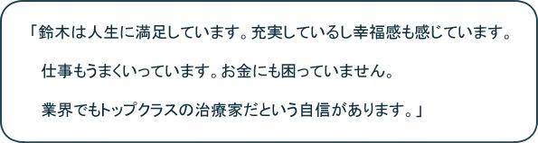 「鈴木は人生に満足しています。充実しているし、幸福感も感じています。仕事もうまくいっています。お金にも困っていません。業界でもトップクラスの治療家だという自信があります。」